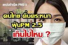 คนไทย ตื่นตระหนก กับฝุ่น PM 2.5 มากเกินไปหรือเปล่า