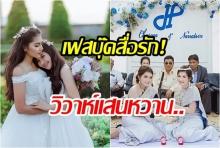 รักผ่านเฟสบุ๊ค! หญิงรักหญิงควงคู่แต่งงาน จัดเต็มสินสอด 7 หลัก ครอบครัว ชื่นมื่น