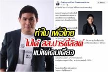 ครูชัย คลายสงสัย 25 ข้อ ทำไมเพื่อไทย ไม่ได้ สส.ปาร์ตี้ลิสต์ แม้แต่คนเดียว