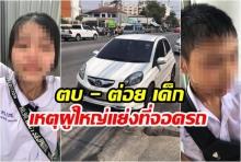 เร่งตามหา! เก๋งขาวหัวร้อน บุกทำร้ายหลานคู่กรณี หลังผู้ใหญ่ทะเลาะกันเรื่องที่จอดรถ