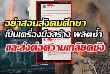 อ. จุฬาฯ ดึงสติ ปมเกรียนไทยโพสต์สะใจไฟไหม้นอเทรอดามกับการเมืองไทย
