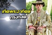 พระบารมีปกเกล้า...เกิดปรากฏการณ์พระอาทิตย์ทรงกลด ทั่วท้องฟ้าประเทศไทย