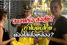 นักท่องเที่ยวชาวต่างชาติ ถามทำไมคนไทยใส่เสื้อเหลือง