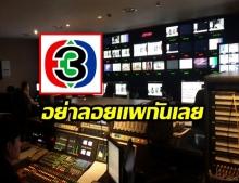 เปิดเสียงสะท้อน คนข่าวช่อง 3 ร่วม 200 ชีวิต หลังถูกเลิกจ้าง วอนขออย่าลอยแพกันเลย