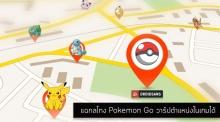 แฉกลโกง Pokemon Go วาร์ปตำแหน่งในเกมได้ ไม่ต้องออกเดิน