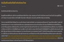 ฝรั่งตั้งกระทู้บอกเสียใจในหลวง ร.9 สวรรคต-โกรธสื่อนอกไม่เคารพคนไทย
