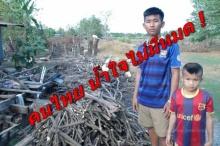น้ำใจคนไทยไม่มีหมด !  ' น้องจอบ ' นร.ม.2 ไม่มีพ่อแม่ เผาถ่านเลี้ยงน้อง บ้านหลังคารั่วจนนอนไม่ได้