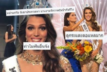 แพ้แล้วพาล!! เพจ Miss Universe ลงคลิปปุ๊บ คนไทยคอมเม้นต์กันยับแบบนี้ก็ได้เหรอ