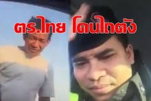 อย่างฮา!!! ตำรวจโดนชาวบ้านไถตัง น้องกล้าขอพี่ก็กล้าให้ ที่พึ่งของปชช. (คลิป)