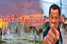 เดือดกันทั้งวัด!! อ.เฉลิมชัย ปรี๊ดแตก! เอาชื่อวัดของคนไทยทุกคนไปหากิน!! (มีคลิป)