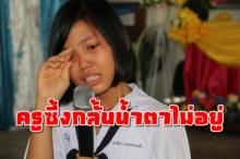 สุดจะกลั้นน้ำตา!! นักเรียนน้ำตาไหลพรากอาบแก้ม กล่าวความในใจวันสุดท้าย