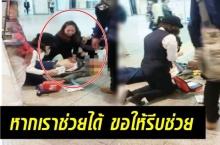 น่าชื่นชม!! สาวไทยสวมหัวใจพยาบาล ช่วยคุณตาชาวญี่ปุ่นกลางสถานีรถไฟ! (คลิป)