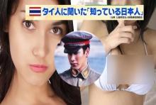 มึนตื้บ! ไทยตอบรู้จัก 2 ดาราAV, โกโบริ  มากที่สุดในบรรดาคนดังญี่ปุ่น!