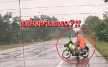 เปลื้องผ้าถลาลม! หนุ่มใส่เสื้อกันฝน ขี่จยย.แก้ผ้า ช่วยตัวเองกลางสายฝนพรำ (คลิป)