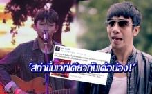 'ก้อง ห้วยไร่' ปลื้ม! 'น้องแน็ท'  The Voice Kids Thailand จนอยากจะทำแบบนี้!