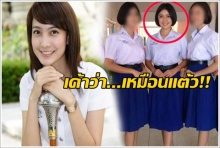เหมือนเหรอ!? เค้าว่า สาวมัธยมคนนี้หน้าเหมือน แต้ว ณฐพร อย่างกับแฝด!!