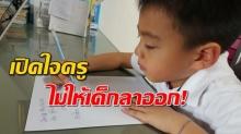 เปิดใจครู!! กรณีเด็กป.1 ลืมไม้ปิงปอง ร้องไห้ขอลาออก พอครูสอนด้วยเหตุผล จนเด็กเปลี่ยนใจ!!