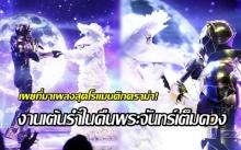 เผยที่มาเพลงสุดโรแมนติกดราม่า! งานเต้นรำในคืนพระจันทร์เต็มดวง ก่อน หน้ากากเสือจากัวร์-อีกาเผือก นำมาร้อง!
