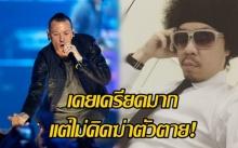 ชาวเน็่ตจวกยับ! 'ดีเจพล่ากุ้ง' ติงนักร้องนำวง Linkin Park บอกเคยเครียดมากแต่ไม่คิดฆ่าตัวตาย!