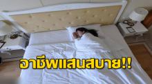อาชีพที่น่าอิจฉา!! ตระเวนนอนโรงแรมหรู นอกจากนอนฟรีแล้วยังได้ตังค์อีกด้วย!!