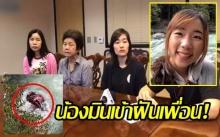สลด!! น้องมิน สาวไทยตกเหว เข้าฝันเพื่อน บอกติดอยู่ในรถ 3 วันหลังตกเหว ไร้คนช่วย! (คลิป)
