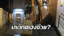 เห็นแล้วน้ำตาไหล!! BTS สร้างลิฟต์ให้คนใช้วีลแชร์ ขึ้นรถไฟฟ้า แต่ดันขวางทางเท้าจนเข็นผ่านไม่ได้!!