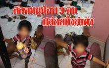 สลด! พ่อแม่ทิ้งลูกน้อย 3 ชีวิตในห้องตามลำพัง สภาพเละเทะ ยื่นขวดขอนมเพื่อนบ้าน!