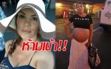 หัวร้อนเลย!! คุณแม่ตั้งครรภ์ถูกปฏิเสธ ไม่ให้เข้าร้านอาหาร เพียงเพราะว่าเธอใส่เสื้อโชว์พุง?!