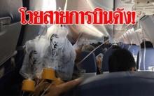 โวยสายการบินดัง!! เครื่องขัดข้อง หน้ากากไร้ออกซิเจน คืนเงินแค่ 150 บาท!!