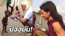 เปลี่ยนไปมาก! เด็กน้อย ไนจีเรีย ที่หนังหุ้มกระดูก ที่ถูกปล่อยให้หิวตาย นี่คือภาพชีวิตใหม่!