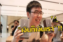 เงินก็เงินเรา เด็กไทยซื้อ iPhone 8 คนแรก ขอชี้แจง หลังถูกรุมด่าขี้เห่อ