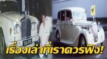 น้ำตาจะไหล!! ช่างดูแลรถยนต์พระที่นั่ง ในหลวง ร.9 เล่าเรื่องประทับใจ กับรถพระที่นั่งที่มีรอยรอบคัน!