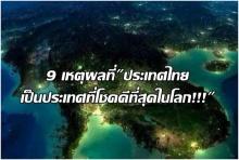 เมื่อจีนลงข่าวนี้เกี่ยวกับไทย แล้วมันจะทำให้คุณได้เปลี่ยนความคิด