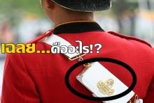 คลายสงสัย!?! สิ่งนี้ ที่ทหารเหล่าทัพต่างๆคาดไว้ในริ้วขบวนงานพระราชพิธีฯ คืออะไร..!