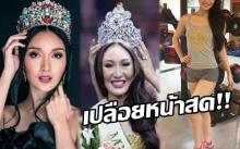 ซูมให้เห็นชัดๆ ภาพเปลือยหน้าสด!! ''สาวงามฟิลิปปินส์'' ผู้คว้ามงกุฎ Miss Earth 2017