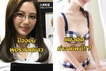 คุณผู้ชายต้องคุ้น!อาชีพเก่าผู้ประกาศข่าวสาวสุดฮอตในญี่ปุ่น !