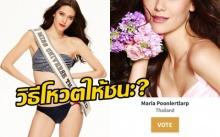"""โหวตยังไง? ให้ """"มารีญา"""" ชนะ!! ผ่านเข้ารอบชิงมงกุฎ Miss Universe 2017 ไปดู!!"""
