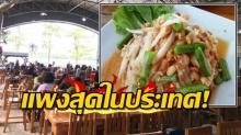 เห็นราคาชาวประชาร้อง!! ส้มตำแพงที่สุดในประเทศไทย เจ้าของร้านแจงไม่แพง