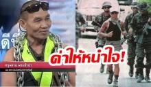 """""""พลาม"""" จวกคนไทยรับความจริงไม่ได้! ท้าด่าให้ครบเดือนจะดีมาก เคยวิ่งแต่ก็ไม่เอามาบอกใคร"""