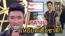ดราม่าสนั่น!! อนันต์ ไมค์ทองคำ เป็นกะเหรี่ยง โดนคนไทยเหยียดแรงมาก!