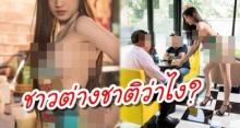 มาดู! ชาวต่างชาติ คิดยังไงเมื่อได้เห็น ร้านกาแฟโชว์หวิวไทย หลังสื่อฝรั่งนำไปตีข่าว!