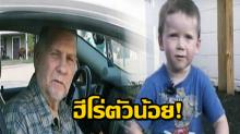 ชายชราป่วยหนักติดอยู่ในรถแทบขาดใจ โชคดีที่เด็ก 3 ขวบเห็นเข้า ก่อนตามคนมาช่วยไว้ได้ทัน!