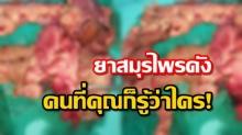 หมอเผยภาพ ลำไส้ผู้ป่วยมะเร็ง ปฏิเสธการรักษา หันกินยาสมุนไพรดัง!!