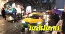 แฉแท็กซี่!! ย่านใจกลางเมืองวันฝนตก น้ำใจที่มีให้ผู้โดยสารเป็นแบบนี้? (มีคลิป)