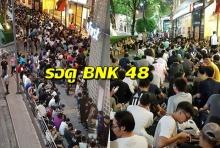 อึ้ง!! เปิดภาพโอตะ ต่อแถวยาวเหยียด รอเจอ BNK48 วัยรุ่นไทยมาถึงจุดนี้แล้ว