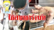 สยอง! หนุ่มใช้สายชาร์จมือถือของปลอม ระเบิดใส่คามือ-นิ้วขาดกระจุย!!