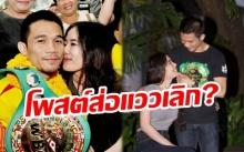 """เปิดโพสต์ """"น้องเก๋"""" ก่อนประกาศเลิก """"เจ้าแหลม ศรีสะเกษ"""" แชมป์โลกขวัญใจชาวไทย"""