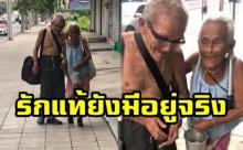 2 ตายายพิการ เดินจูงมือกันน่าสงสาร พอเดินเข้าไปถาม? ทำเอาสะเทือนใจสุดๆ (มีคลิป)