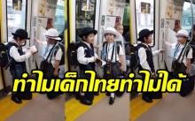 เทียบความต่าง!! เด็กนักเรียนญี่ปุ่น ไปโรงเรียนเอง แต่ทำไมเด็กไทยทำไม่ได้? (มีคลิป)