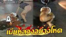 เมียหลวงสุดโหด! ยกพวกซ้อมเมียน้อย จับแก้ผ้ากลางถนน โรยพริกป่น ราดน้ำปลา!